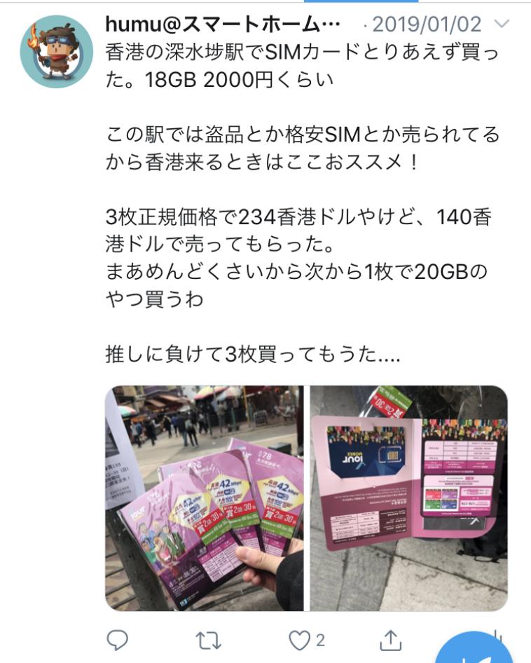 f:id:humuhimi:20190112204519p:plain