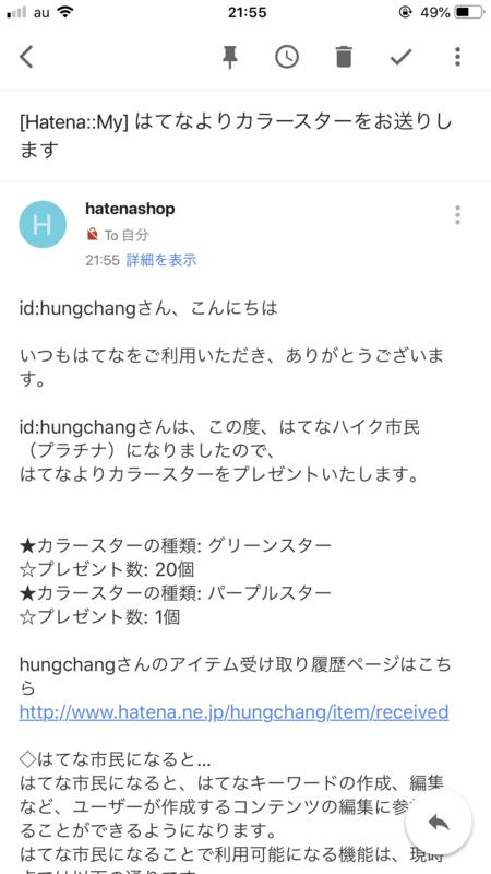 https://cdn-ak.f.st-hatena.com/images/fotolife/h/hungchang/20190108/20190108215637.png
