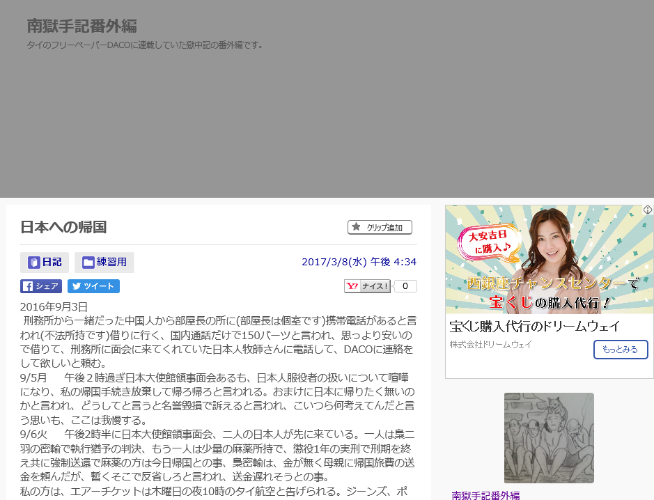 f:id:hungoveray:20170310030753p:plain
