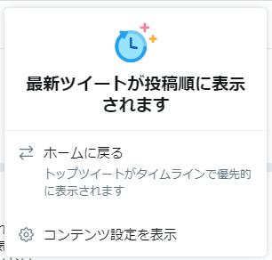 最新ツイートが投稿順に表示されます