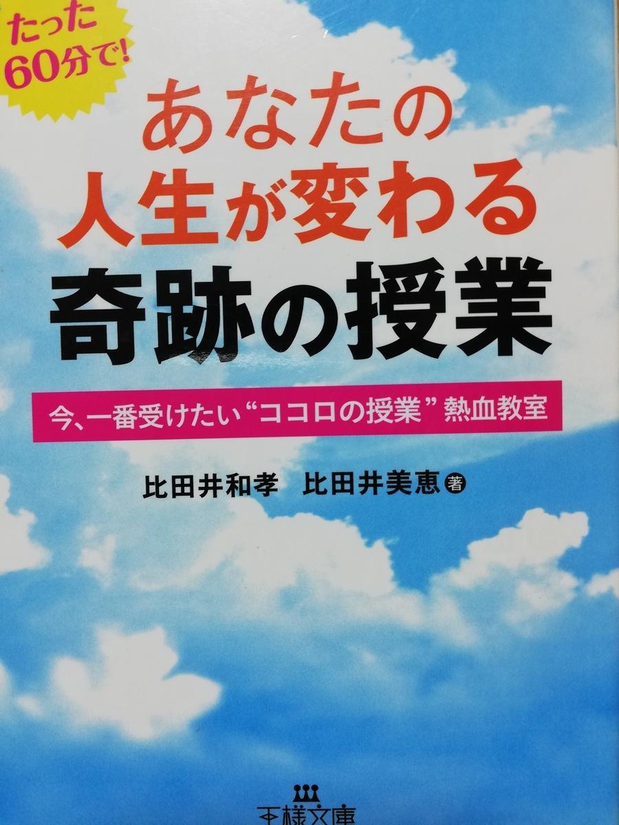f:id:hunnwariyuki:20200827210224j:plain