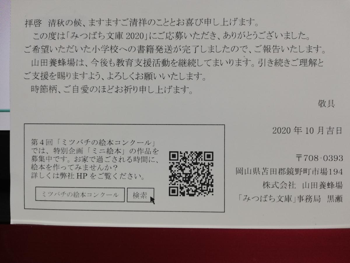 f:id:hunnwariyuki:20201029211245j:plain