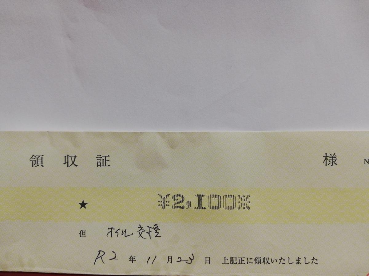 f:id:hunnwariyuki:20201123164138j:plain