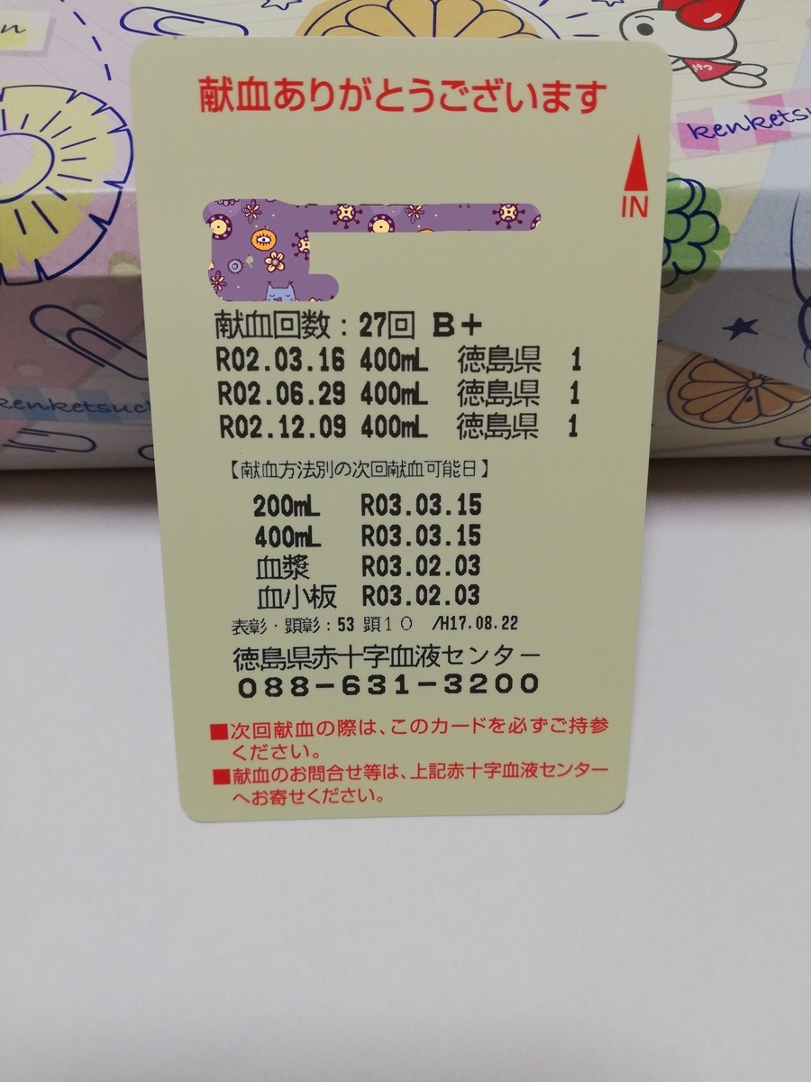 f:id:hunnwariyuki:20201209204630j:plain