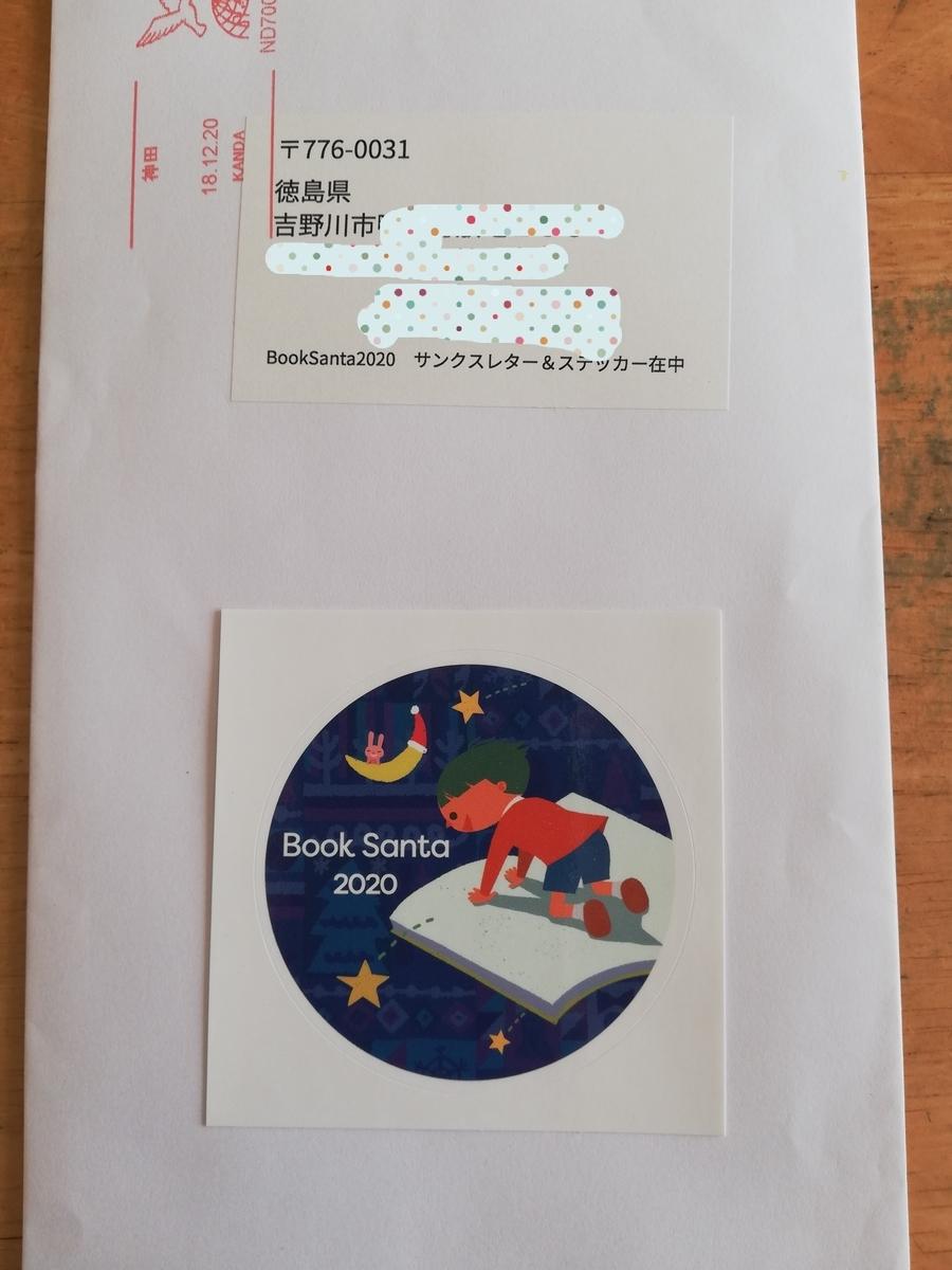 f:id:hunnwariyuki:20201222151256j:plain