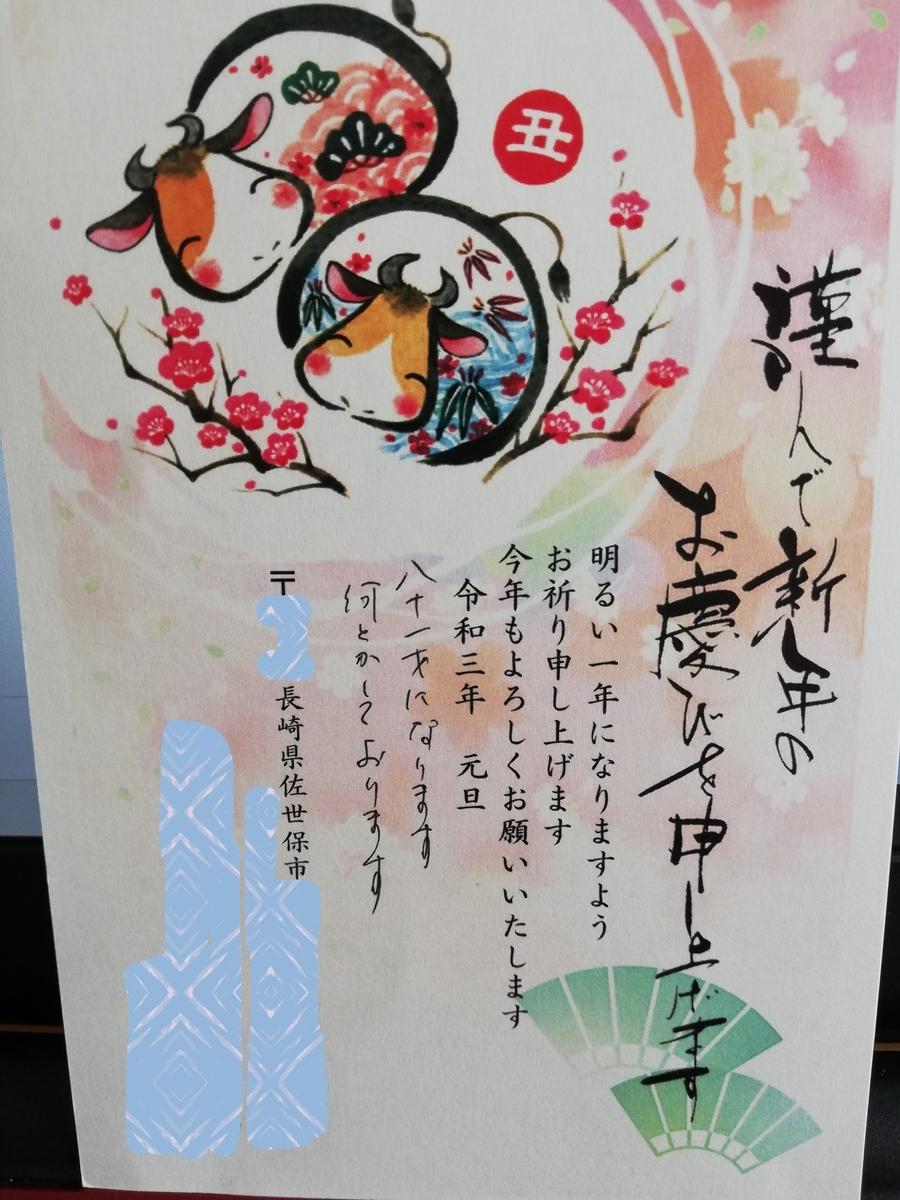 f:id:hunnwariyuki:20210114132552j:plain
