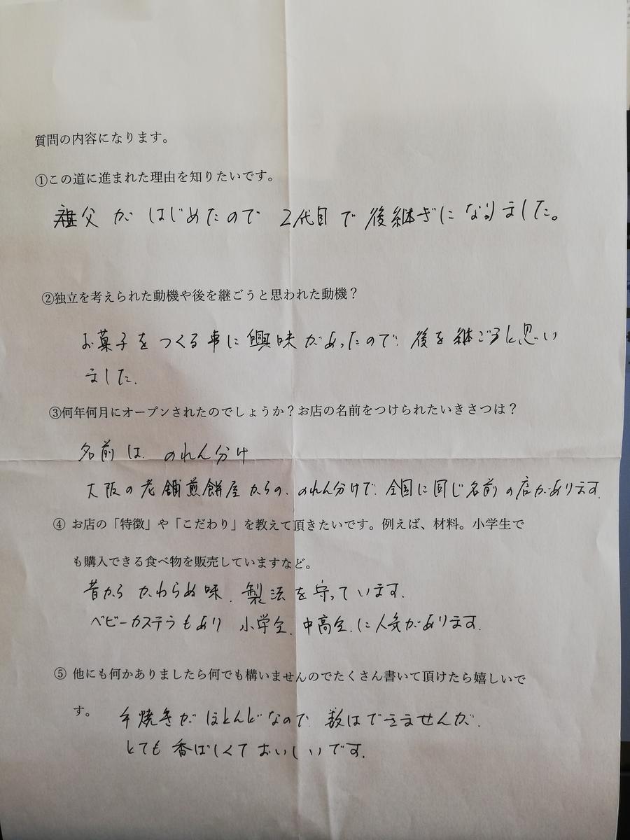 f:id:hunnwariyuki:20210203144406j:plain