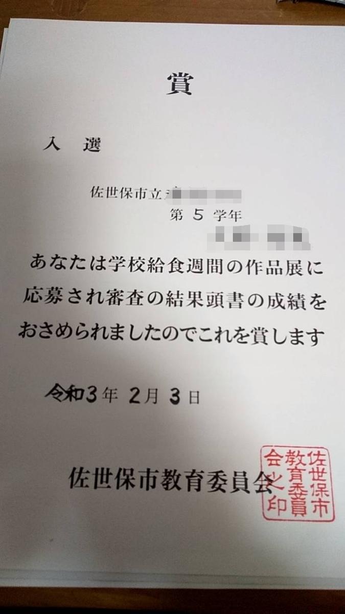 f:id:hunnwariyuki:20210204210202j:plain