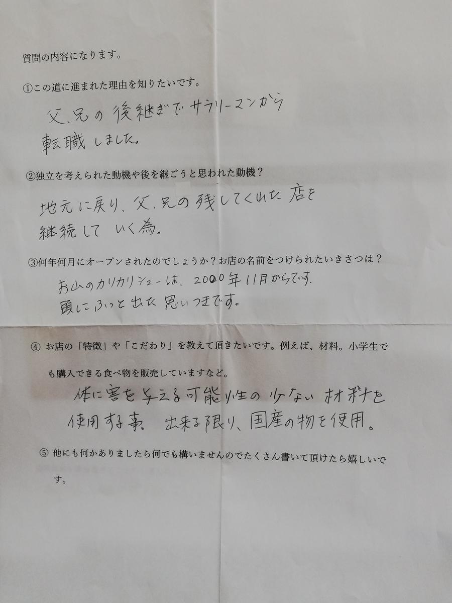 f:id:hunnwariyuki:20210207153744j:plain
