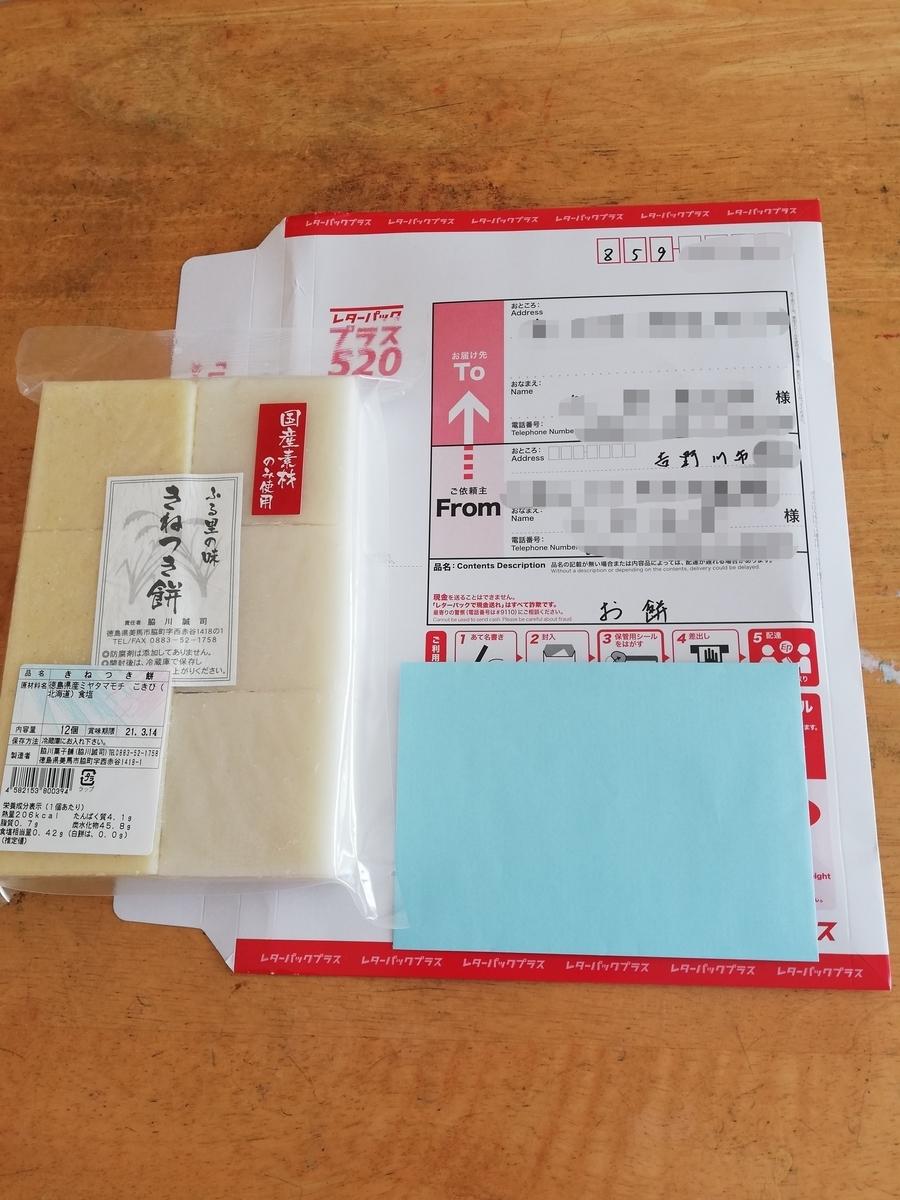f:id:hunnwariyuki:20210222201014j:plain