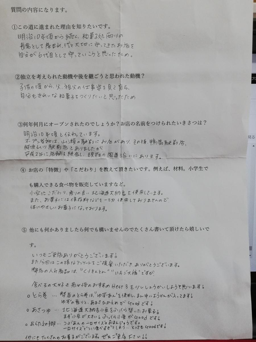 f:id:hunnwariyuki:20210305132352j:plain