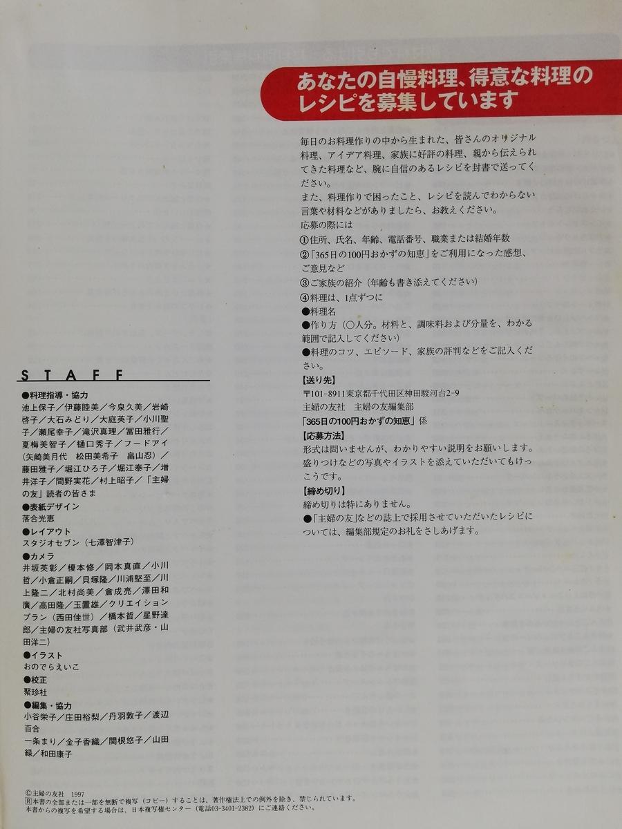 f:id:hunnwariyuki:20210629102846j:plain