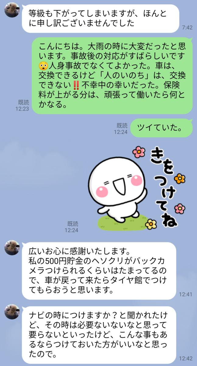 f:id:hunnwariyuki:20210713201754p:plain