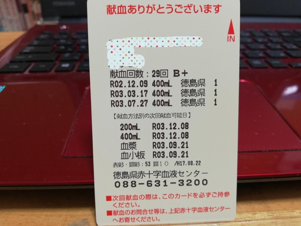 f:id:hunnwariyuki:20210727180114j:plain