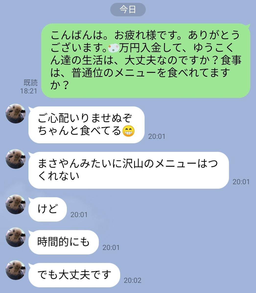 f:id:hunnwariyuki:20210827205231j:plain