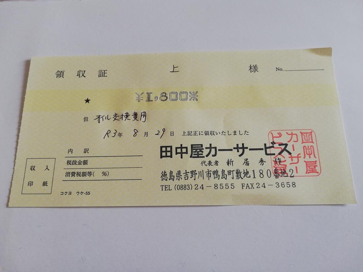 f:id:hunnwariyuki:20210901104652j:plain