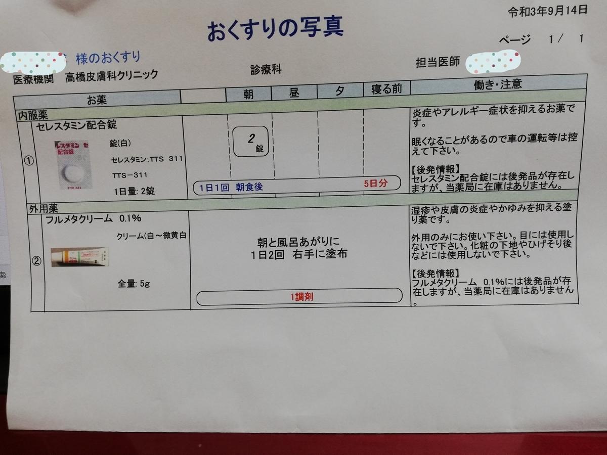 f:id:hunnwariyuki:20210914204122j:plain