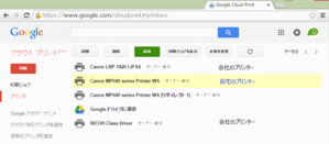 Googlecloudprint02