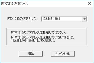 Rtx1210fix01