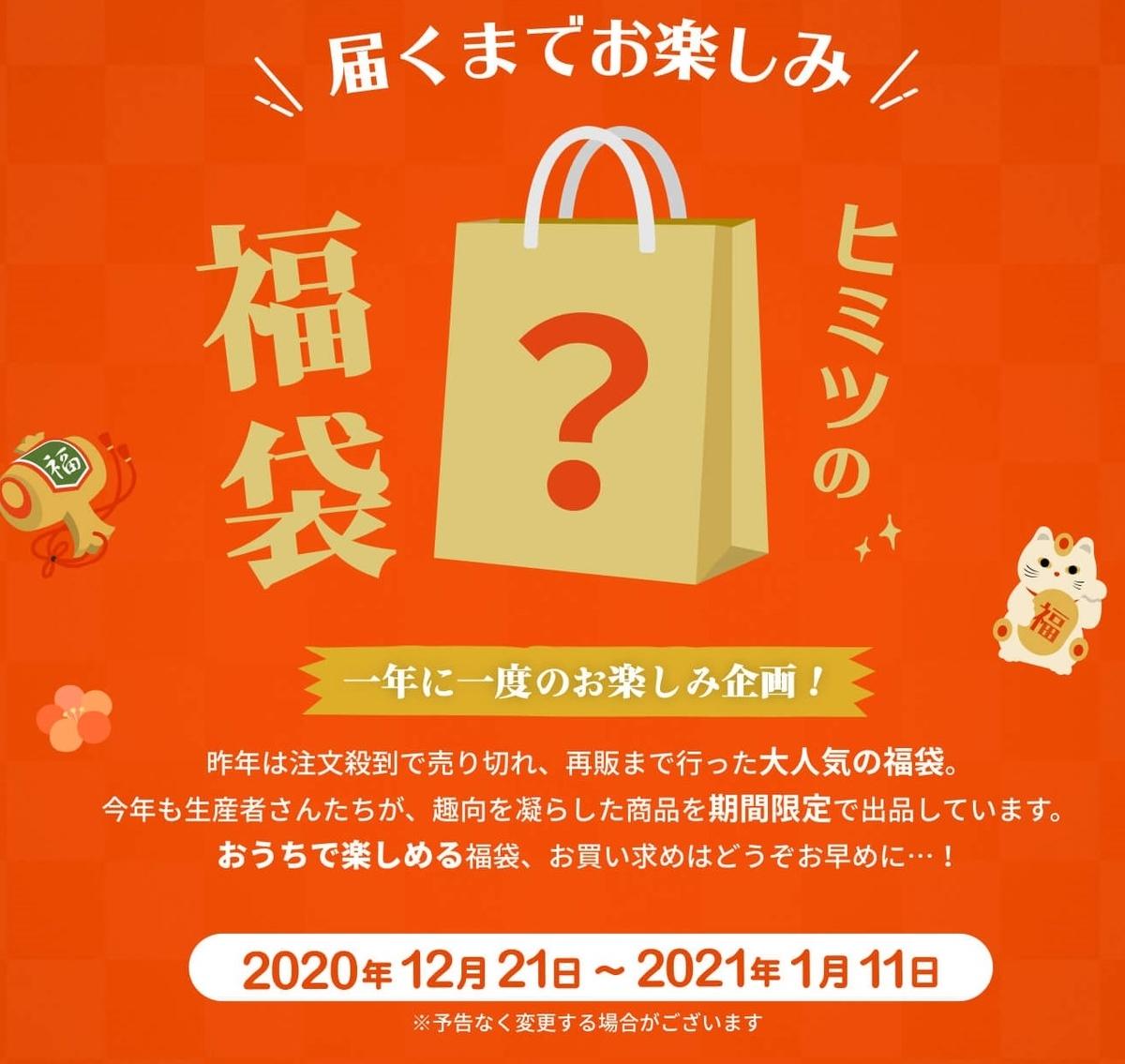 f:id:hunwari_happy:20201224152139j:plain