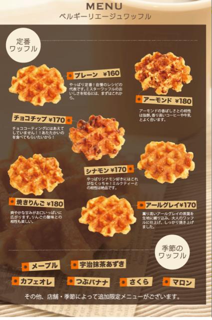 Mr.Waffle(ミスターワッフル)新宿東南口
