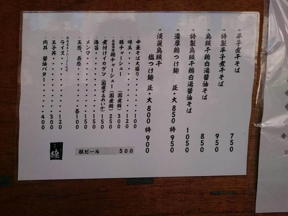 新橋ラーメン纏(まとい)