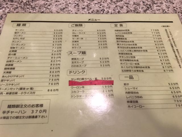 池袋 春駒 中華料理