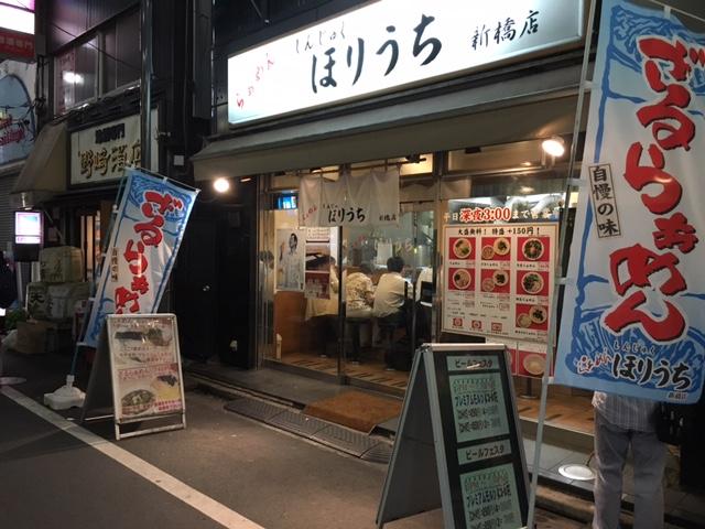 ほりうち新橋店外