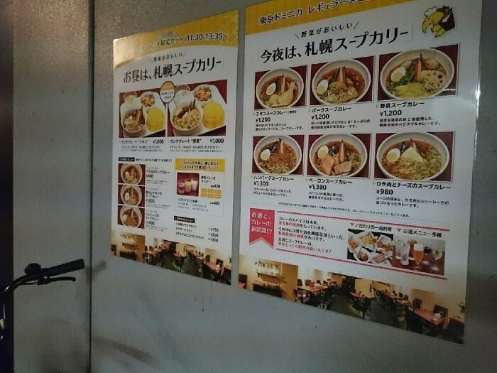 新宿カレー 東京ドミニカ