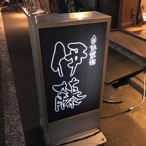 銀座伊藤ラーメン