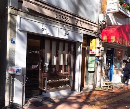 レストラン早川外観