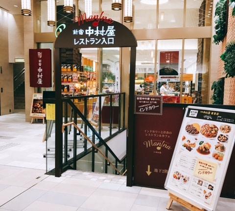 新宿中村屋カレー外観