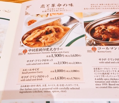 新宿中村屋メニュー