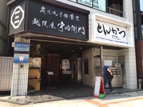 神田とんかつ69外観