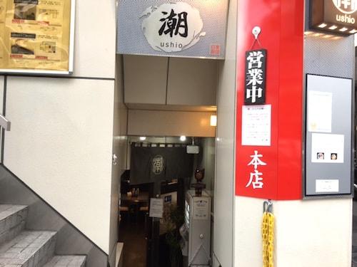 神田ラーメン潮の外観