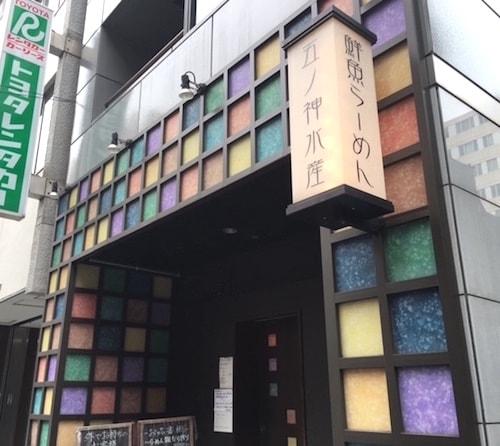 五ノ神水産in神田