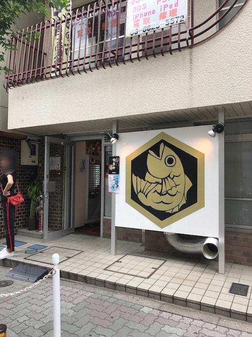 錦糸町真鯛ラーメン麺魚外観