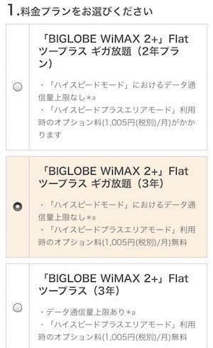BIGLOBE WiMAXのネット申し込み・契約手順5