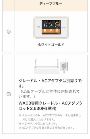 BIGLOBE WiMAXのネット申し込み・契約手順7