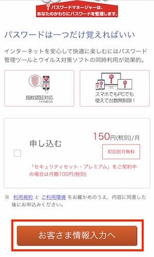 BIGLOBE WiMAXのネット申し込み・契約手順10