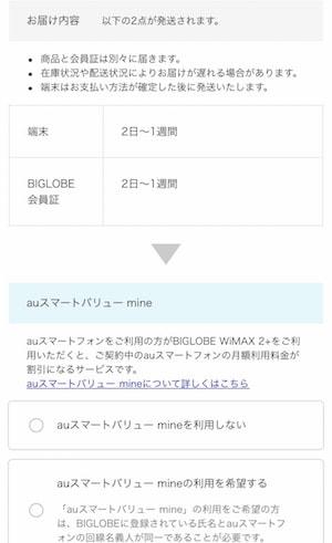 BIGLOBE WiMAXのネット申し込み・契約手順13
