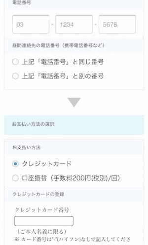 BIGLOBE WiMAXのネット申し込み・契約手順17
