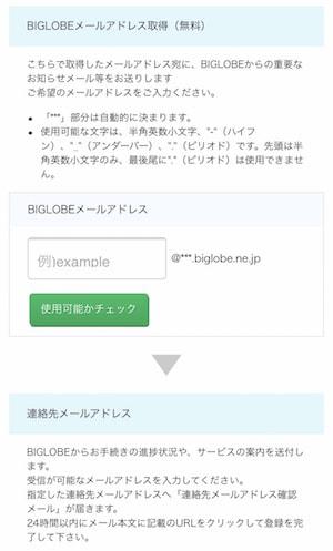BIGLOBE WiMAXのネット申し込み・契約手順18