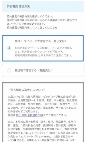 BIGLOBE WiMAXのネット申し込み・契約手順20