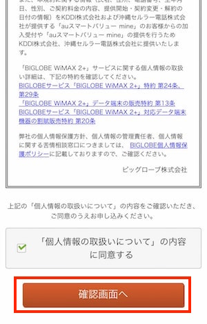 BIGLOBE WiMAXのネット申し込み・契約手順21