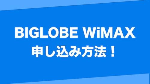 BIGLOBE WiMAXのネット申し込み・契約手順を丁寧に説明