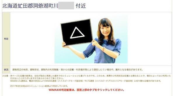 wimaxエリア判定三角