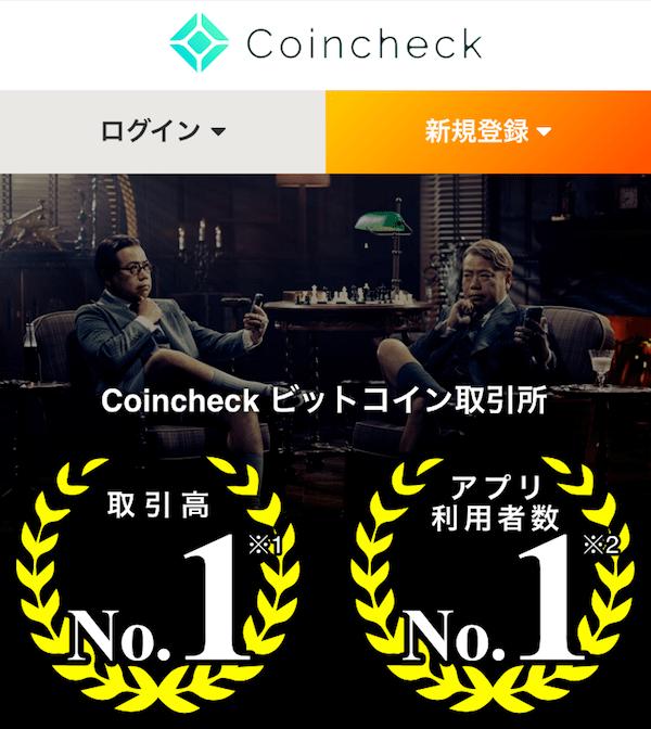:Coincheck(コインチェック)販売所