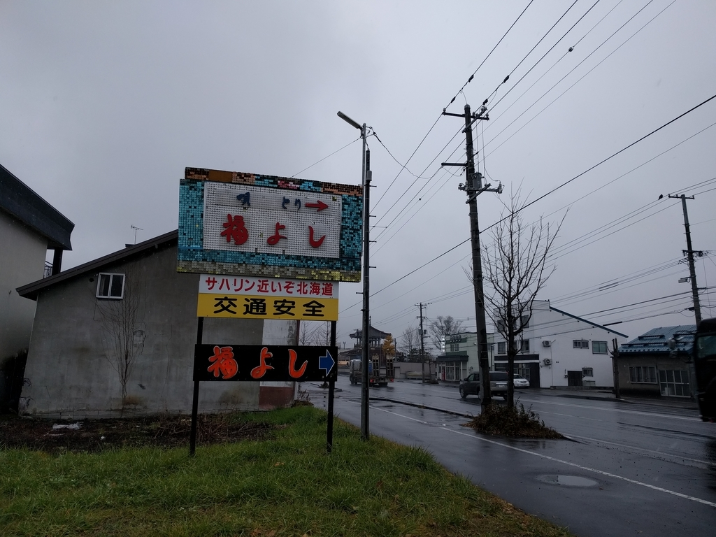 f:id:hurikake:20181122151410j:plain