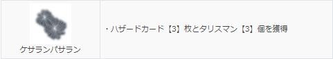 f:id:husahusadayo:20191002161747p:plain